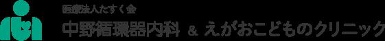 中野循環器内科&えがおこどものクリニックの公式サイトです。